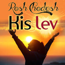 Image result for kislev rosh chodesh